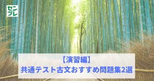 【演習編】共通テスト古文おすすめ問題集2選