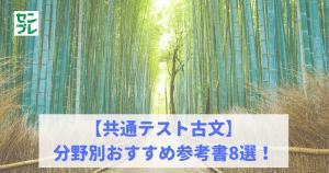 【共通テスト古文】分野別おすすめ参考書8選!