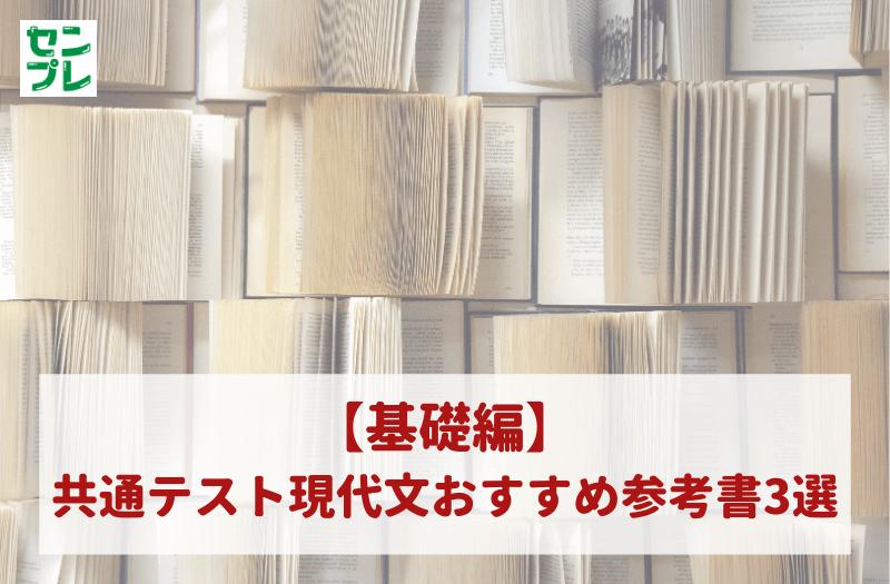 【基礎編】共通テスト現代文おすすめ参考書3選