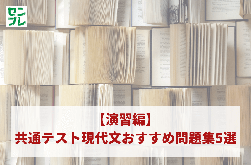 【演習編】共通テスト現代文おすすめ問題集5選