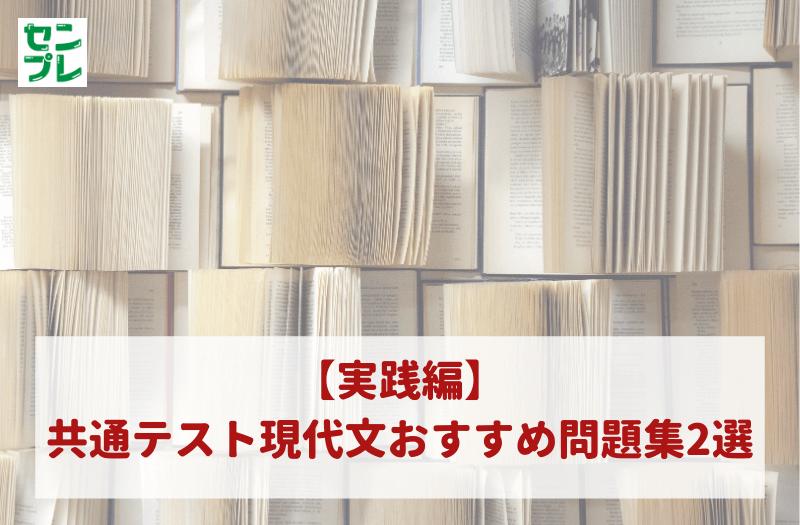 【実践編】共通テスト現代文おすすめ問題集2選