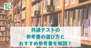 【大学受験】共通テストの参考書の選び方とおすすめ参考書を解説!