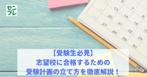 【受験生必見】志望校に合格するための受験計画の立て方を徹底解説!