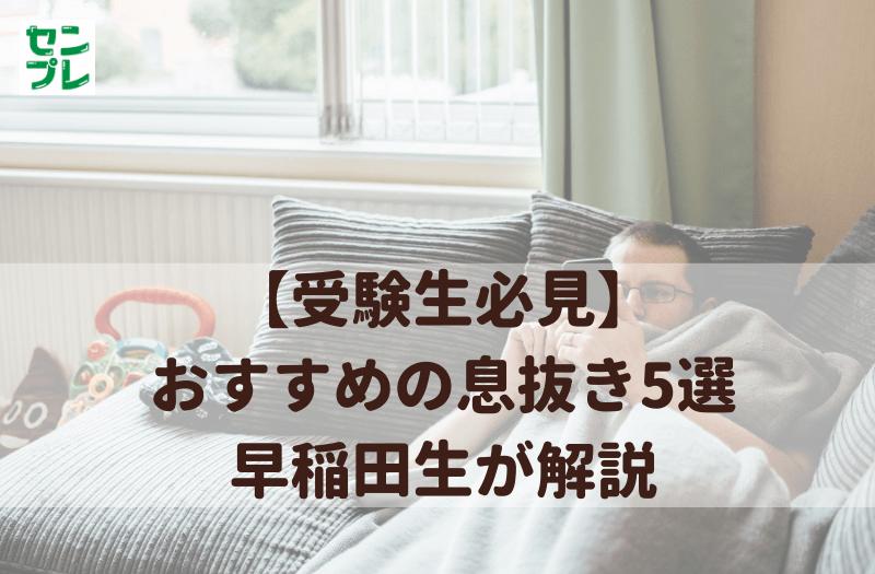 【受験生必見】おすすめの息抜き5選|早稲田生が解説