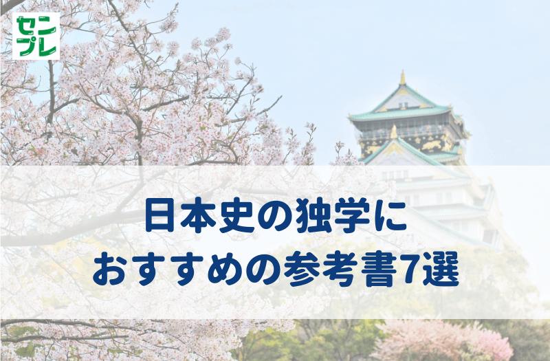 日本史独学参考書