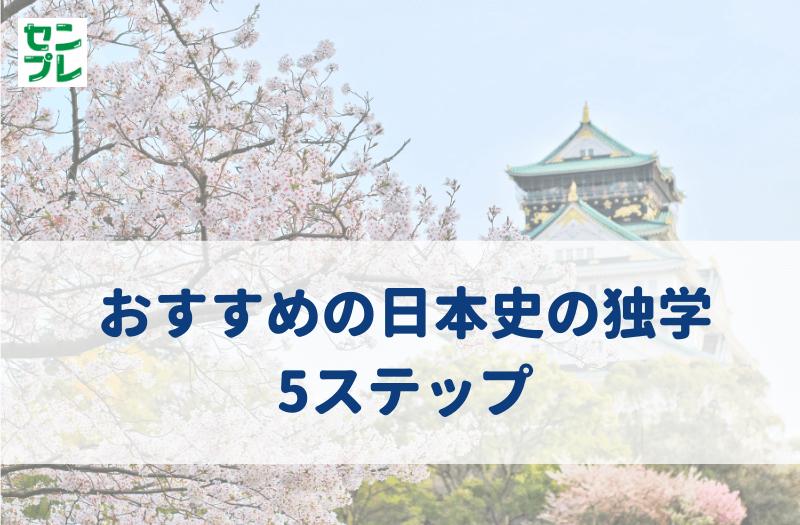 日本史独学勉強法