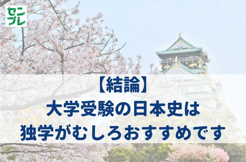 大学受験の日本史は独学がおすすめ