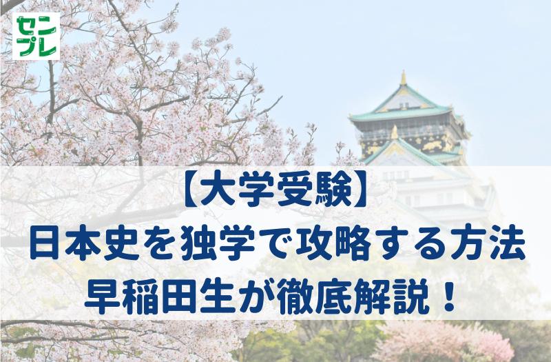 日本史独学方を早稲田生が解説
