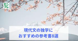 【分野別】現代文の独学におすすめの参考書8選