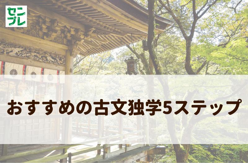 おすすめの古文独学5ステップ