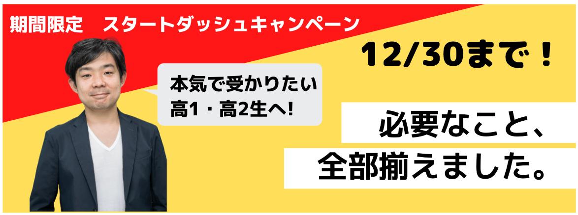 12月30日まで!高2生に無料キャンペーンを実施中!