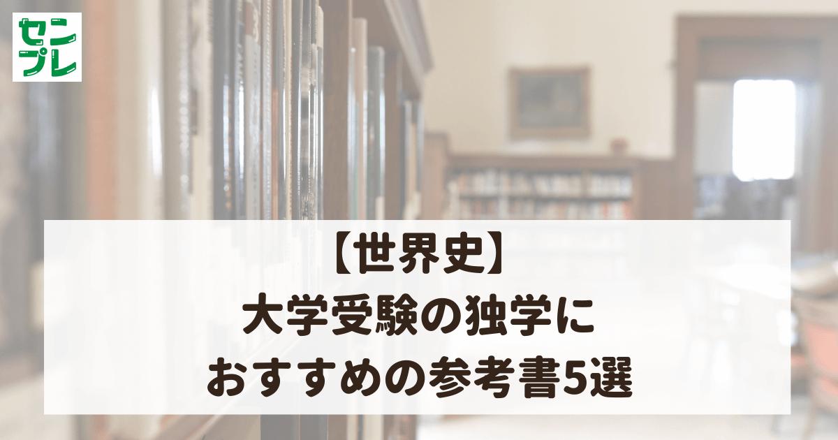 世界史独学参考書