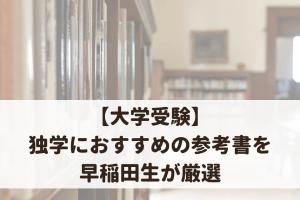 独学におすすめの参考書を早稲田生が厳選