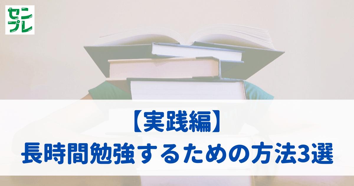 実践編、長時間勉強する方法