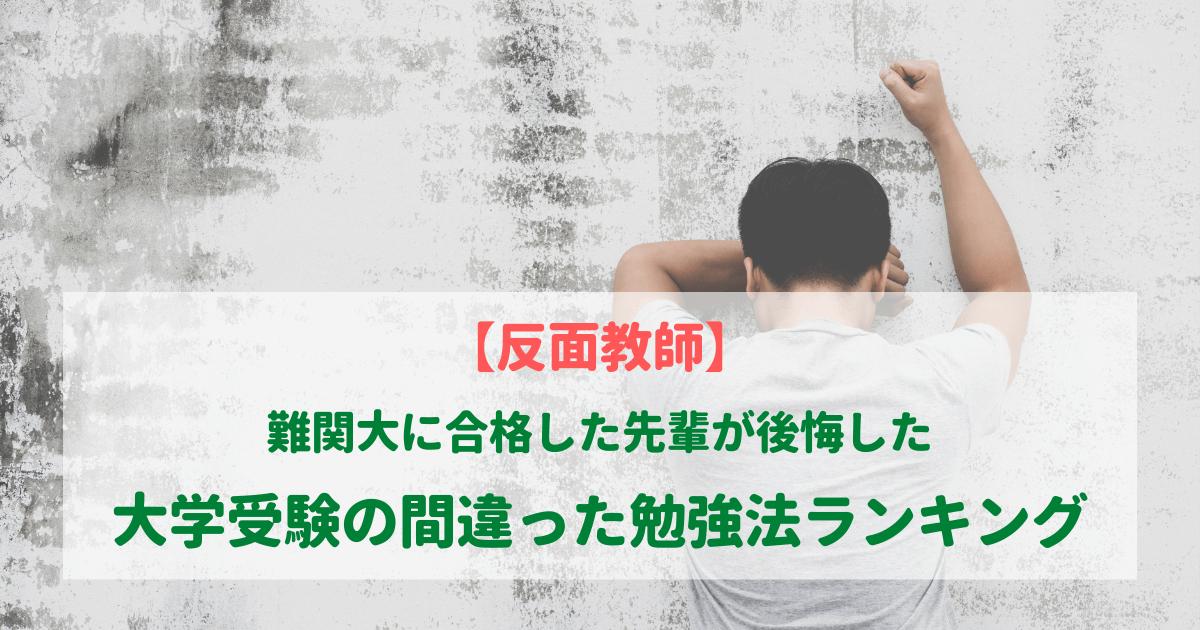 【反面教師】先輩が後悔した大学受験の間違った勉強法ランキング