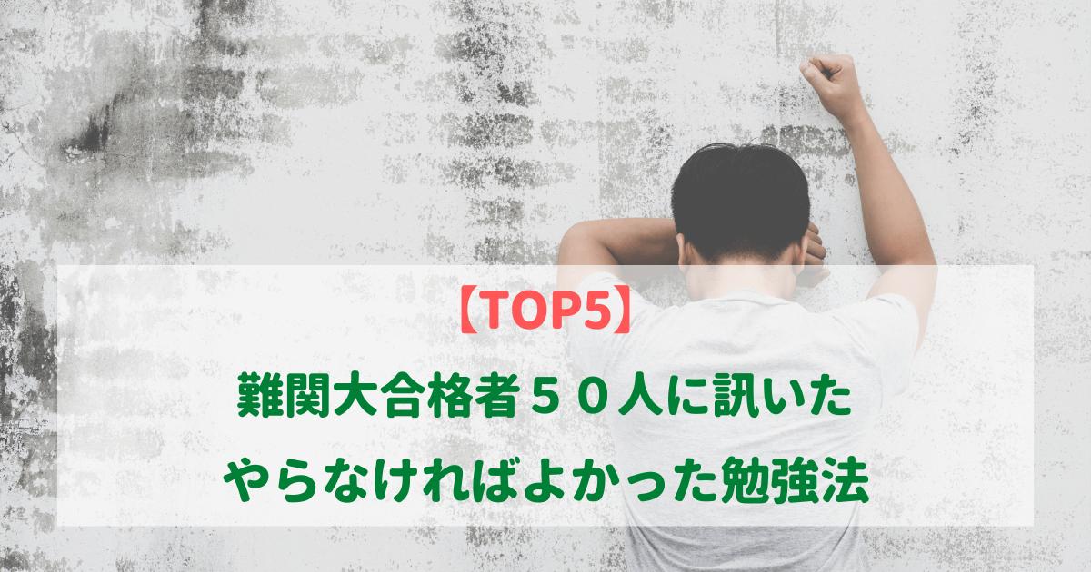 難関大合格者50人に訊いたやらなければよかった勉強法【TOP5】