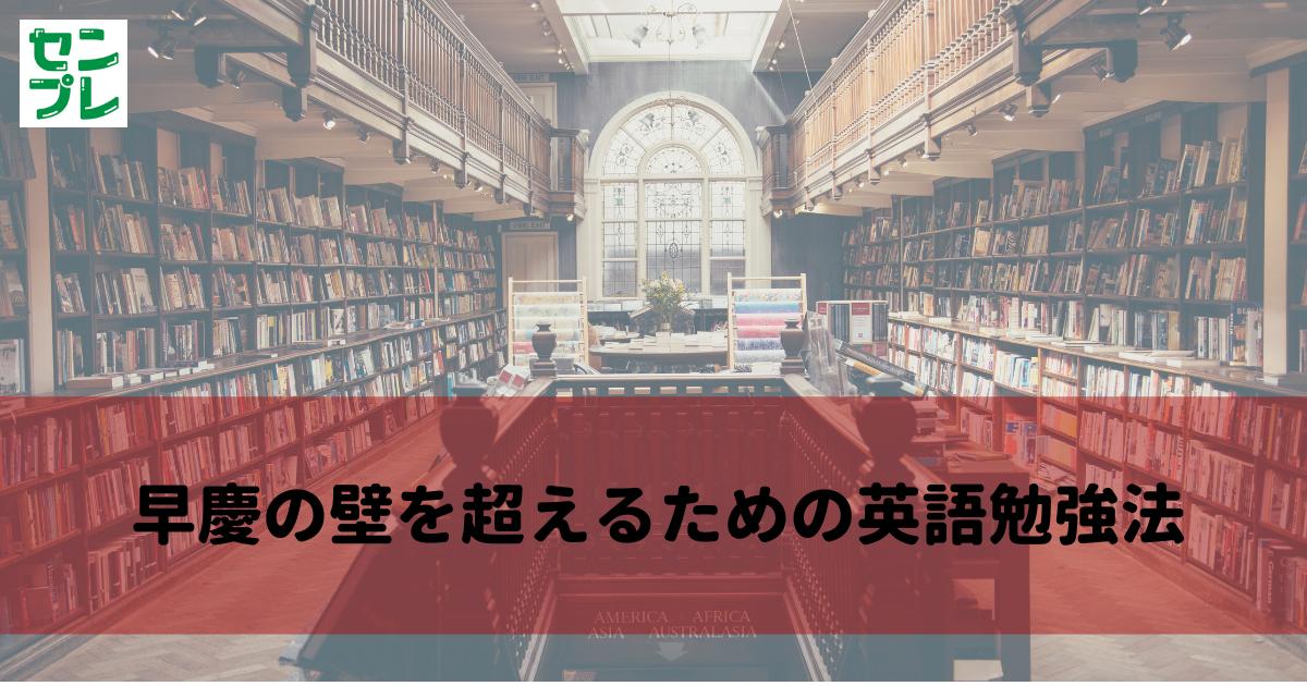 早慶を超えるための英語勉強法