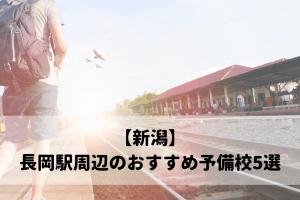 長岡駅周辺のおすすめ予備校