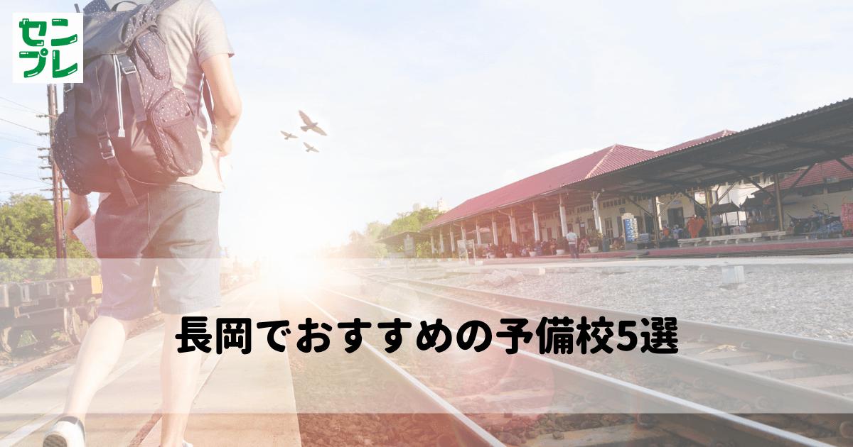長岡でおすすめの予備校5選