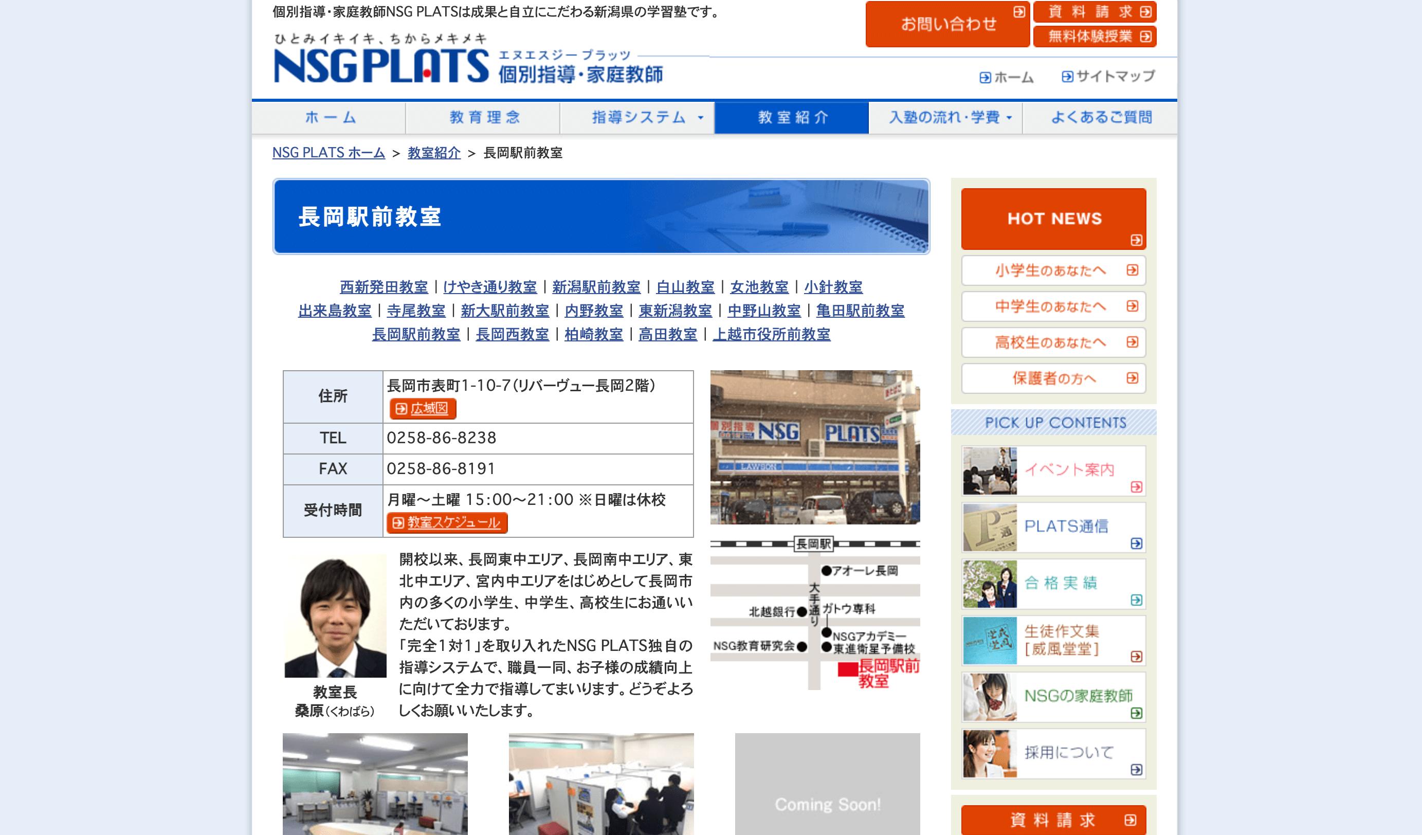 長岡NSGPLATS