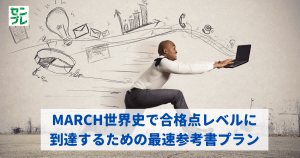 MARCH世界史で合格点レベルに到達するための最速参考書プラン