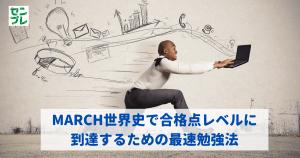 MARCH世界史で合格点レベルに到達するための最速勉強法