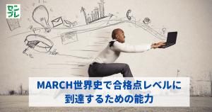 MARCH世界史で合格点レベルに到達するための能力