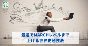 【大学受験】最速でMARCHレベルまで上げる世界史勉強法