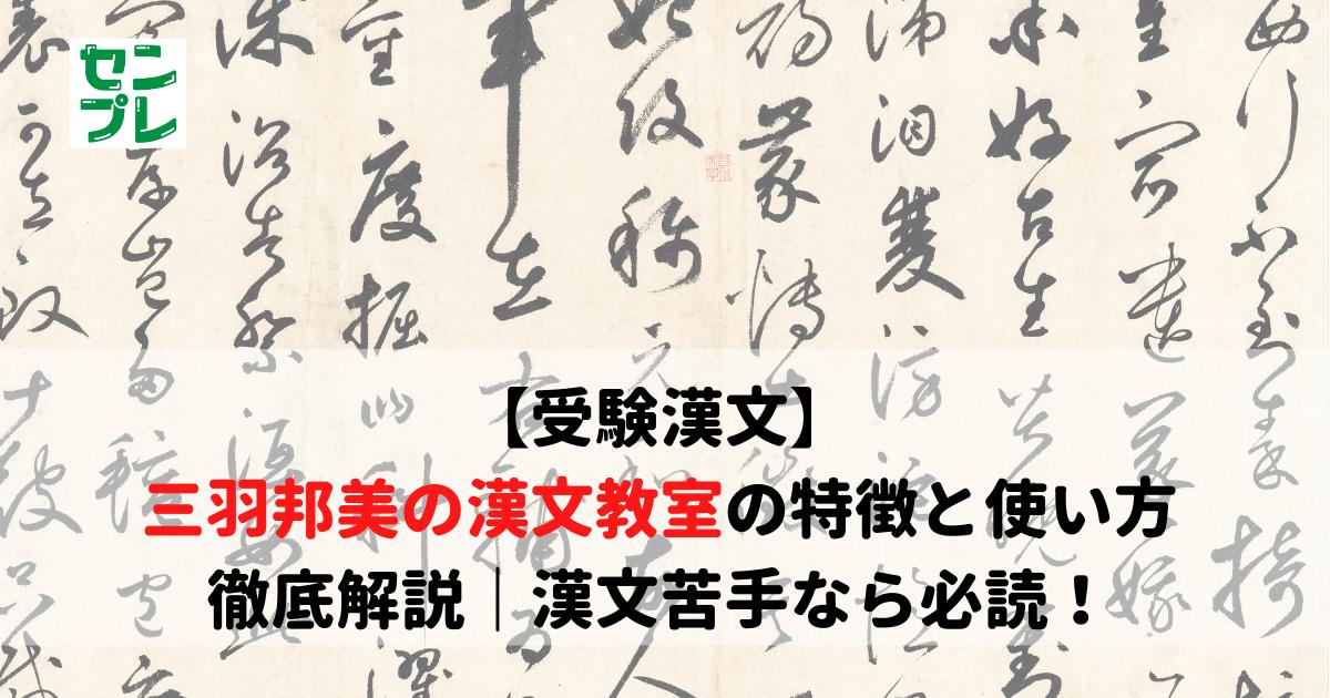 三羽邦美の漢文教室の使い方解説