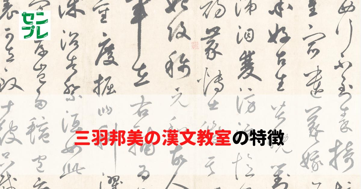 三羽邦美の漢文教室の特徴