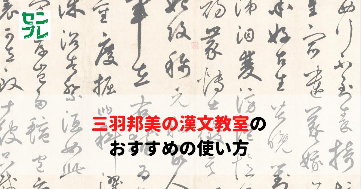 三羽邦美の漢文教室のおすすめの使い方
