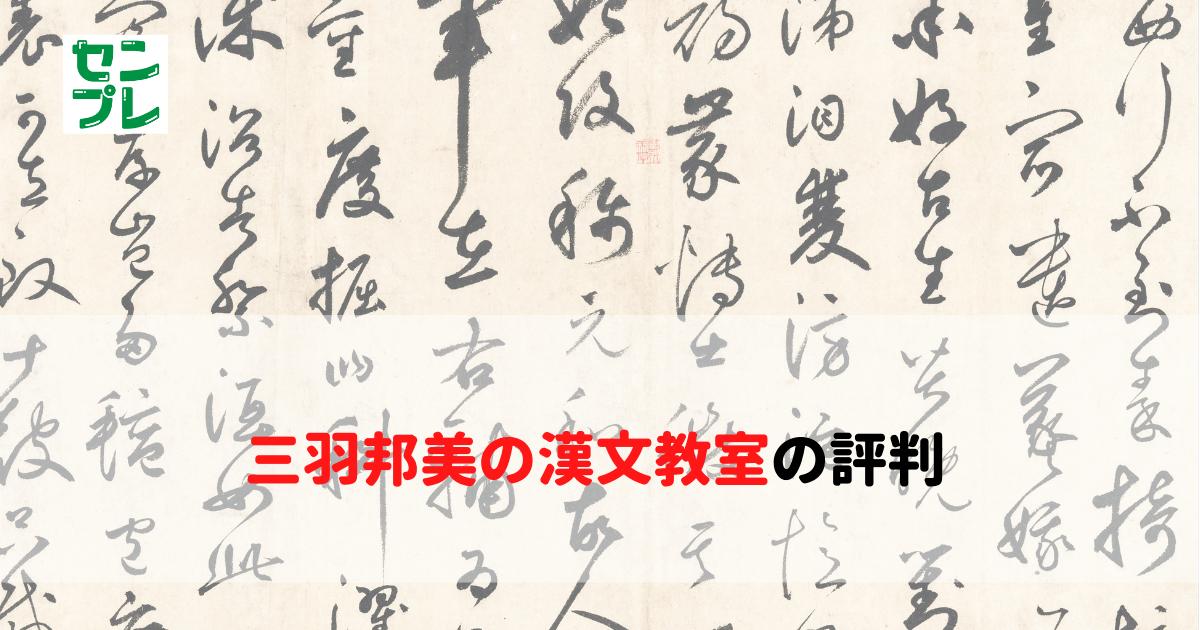 三羽邦美の漢文教室の評判