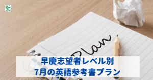 早慶志望者レベル別 7月の英語参考書プラン