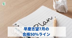 早慶志望7月の合格50%ライン