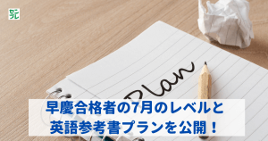 早慶合格者の7月のレベルと英語参考書プランを公開|早慶受験者必見!