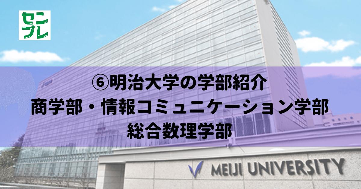 明治大学の学部紹介