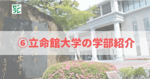 ⑥立命館大学の学部紹介