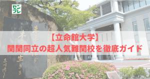 【立命館大学】関関同立の超人気難関校を徹底ガイド
