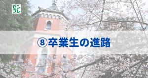 ⑧卒業生の進路