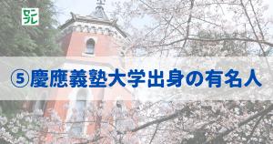 ⑤慶應義塾大学出身の有名人