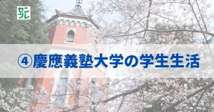 ④慶應義塾大学の学生生活