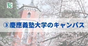 ③慶應義塾大学のキャンパス
