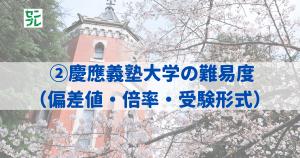 ②慶應義塾大学の難易度(偏差値・倍率・受験形式)