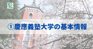 ①慶應義塾大学の基本情報