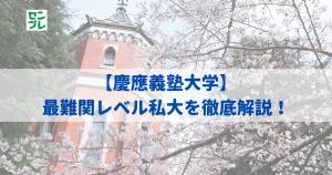 【慶應義塾大学】最難関レベル私大を徹底解説!