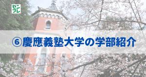 ⑥慶應義塾大学の学部紹介