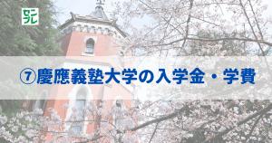⑦慶應義塾大学の入学金・学費