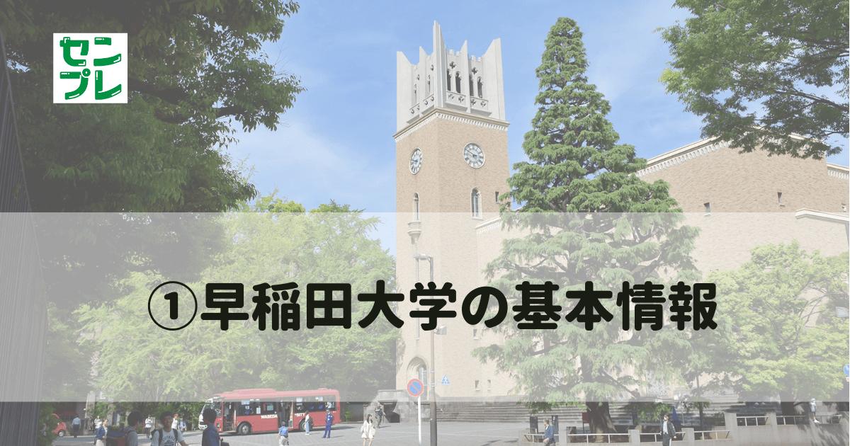 早稲田大学基本情報