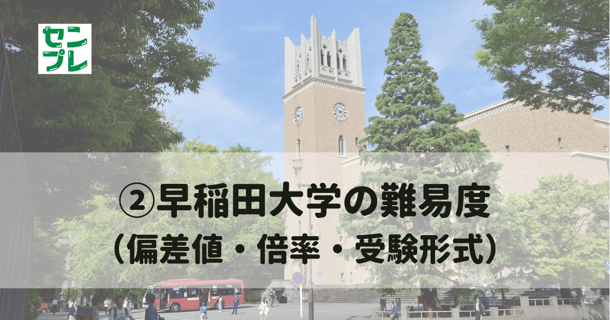 早稲田大学難易度