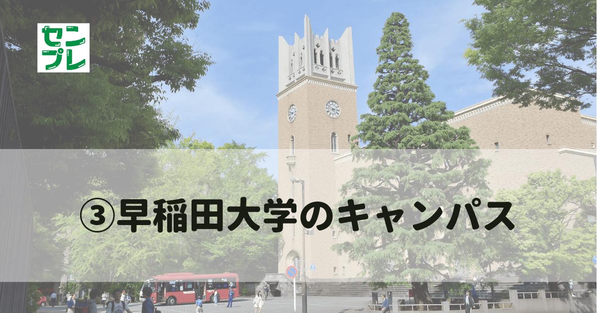 早稲田大学キャンパス情報